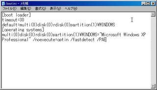 boot.iniファイルの編集