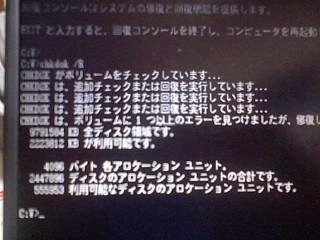 Windows XP:回復コンソール回復終了
