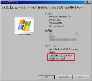 Windows XP - システムプロパティ