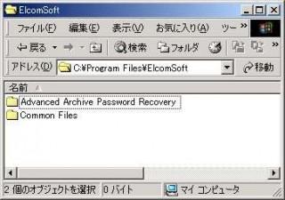 エクスプローラー:ElcomSoft