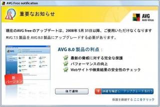 AVG Anti-Virus Free 重要なお知らせ