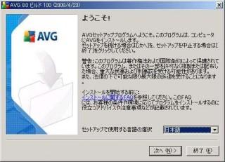 ようこそ!AVG 8.0 ビルド 100 (2008/04/23)