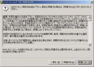 AVG Free8.0 ライセンス契約画面