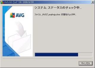 AVG Free8.0 システムステータスチェック中