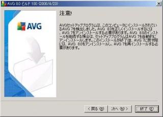 AVG Free8.0 注意!