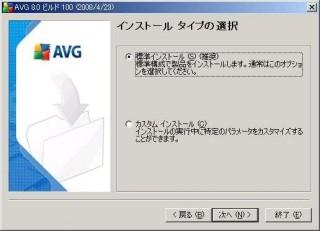 AVG Free8.0 インストール タイプの選択