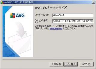 AVG 8.0 Free AVGのパーソナライズ