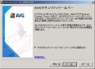 AVG 8.0 Free AVGセキュリティツールバー