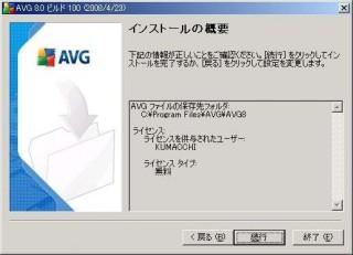 AVG 8.0 Free インストールの概要