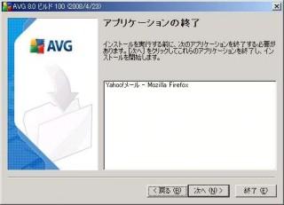 AVG 8.0 Free アプリケーションの終了