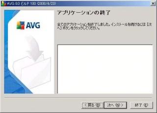 AVG 8.0 Free アプリケーションの終了2
