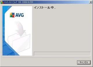 AVG 8.0 Free インストール中
