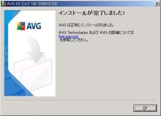 AVG 8.0 Free インストールが完了しました!