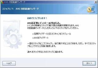 AVG 8.0 Free 初回起動ウィザード、おめでとうございます!