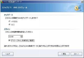 AVG 8.0 Free ステップ2/7:AVG スケジュール