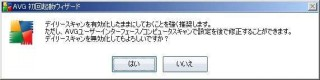AVG 8.0 Free デイリースキャン有効化推奨