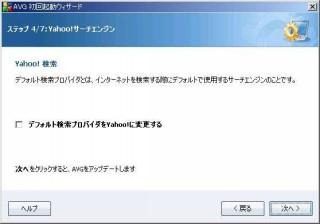 AVG 8.0 Free ステップ4/7:Yahoo!サーチエンジン