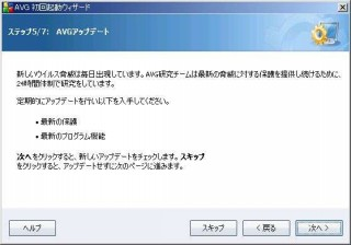 AVG 8.0 Free ステップ5/7:AVGアップデート