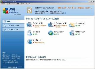 AVG Free 8.0 AVG ユーザーインターフェイス