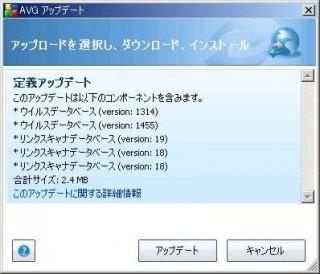 AVG Free 8.0 アップロードを選択し、ダウンロード、インストール