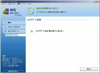 AVG Free 8.0 アップデートは正常に終了しました。
