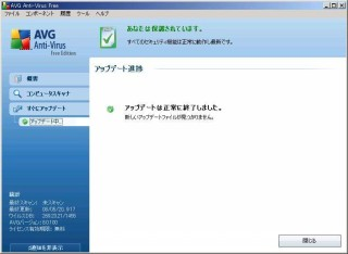 AVG Free 8.0 新しいアップデートファイルが見つかりません。
