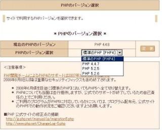 PHPバージョンの選択