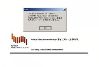 Shockwave Playerインストール