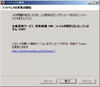 ソフトウェアの更新