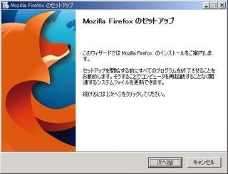Firefoxセットアップ起動