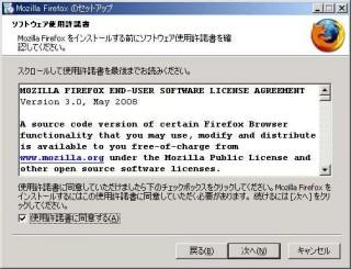 ソフトウェア使用許諾書