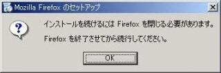古いFirefoxを終了