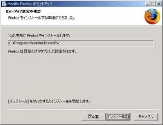 Firefox3:セットアップ設定の確認