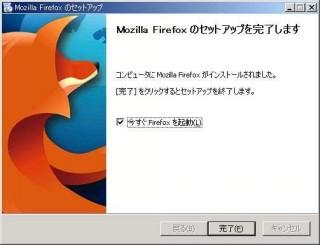 Firefox3:Mozilla Firefox のセットアップを完了します