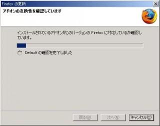 Firefox3:アドオンの互換性を確認しています