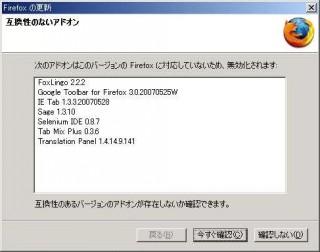 Firefox3:互換性のないアドオン