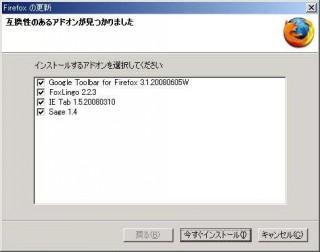Firefox3:互換性のあるアドオンが見つかりました