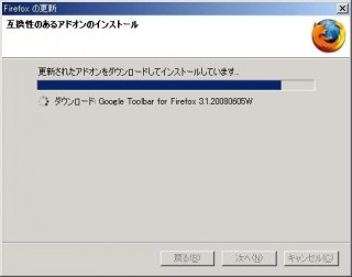 Firefox3:互換性のあるアドオンのインストール