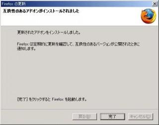 Firefox3:互換性のあるアドオンがインストールされました