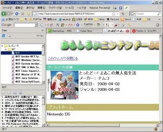 Firefox3:画面