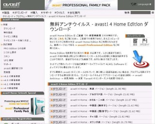 avast!ホームページ