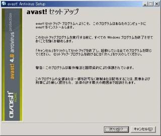 avast!セットアップ画面