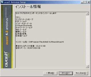 avast!インストール情報画面