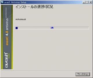 avast!インストールの進捗状況画面