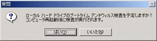 avast!ブートタイムアンチウイルス検査の予約画面