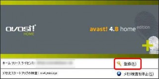 avast!起動画面