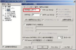 POPFile 秀丸メール設定