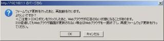 PR-200NE ファームウェア更新確認ダイアログ