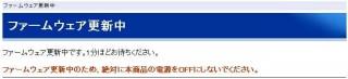 PR-200NE ファームウェア更新中