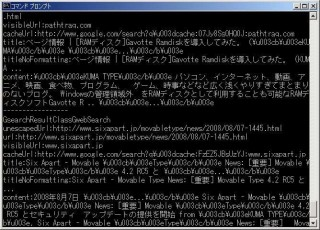 Google AJAX Search APIのサンプル動作結果